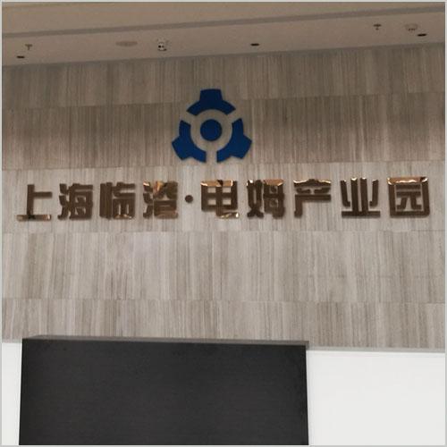 电姆产业园办公室