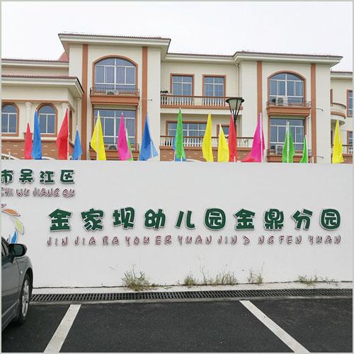 苏州金家坝幼儿园
