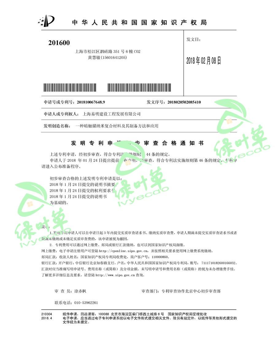 暗触媒专利