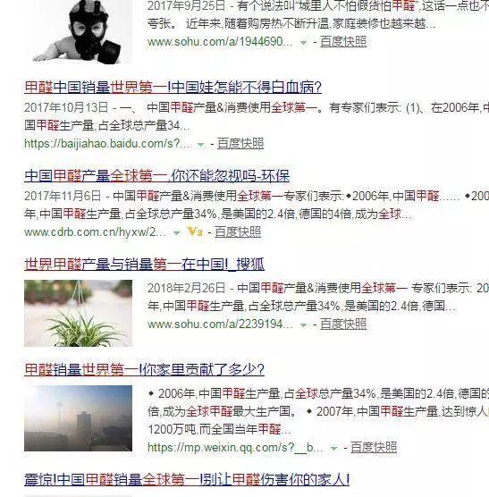 甲醛中国销量世界第一!白血病为何肆虐?