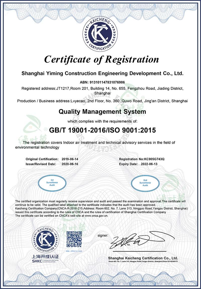 9001认证英文版