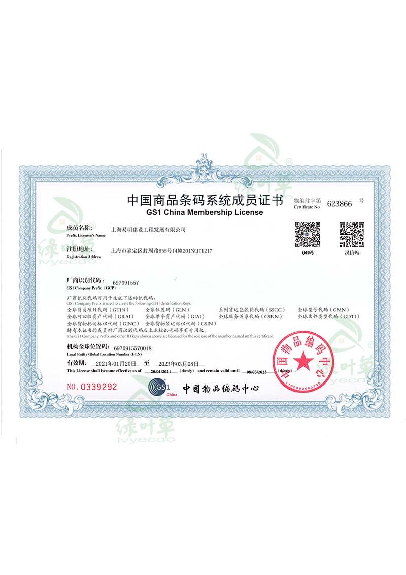 中国条码中心会员证