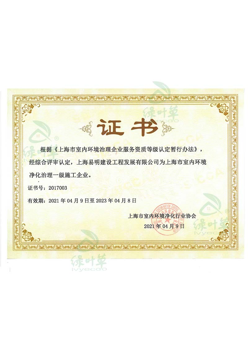 上海一级施工资质