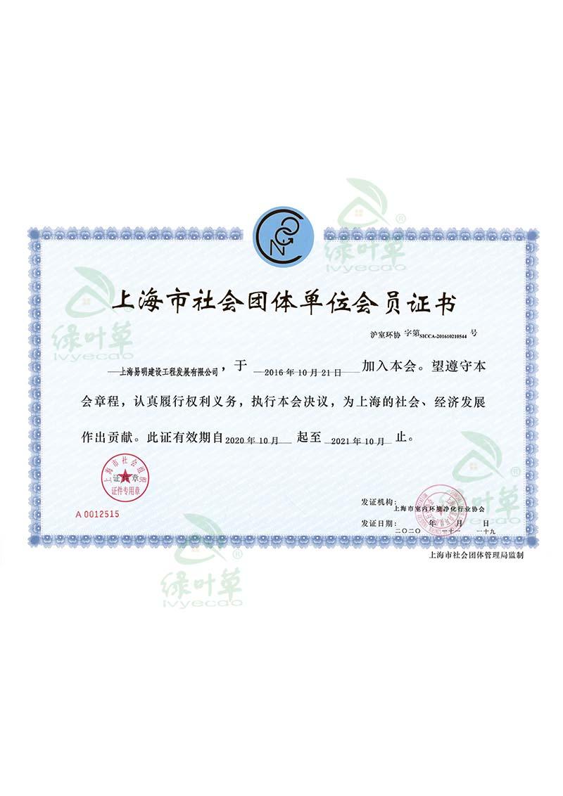 单位团体会员证